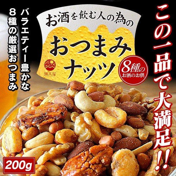 8種のおつまみナッツ 200g