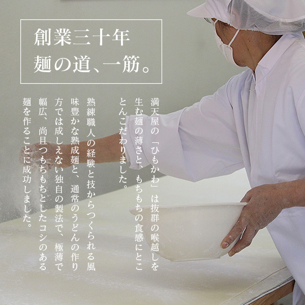 半生 絹ひもかわ (こだわり特製肉汁つゆ付) 200g×12袋セット