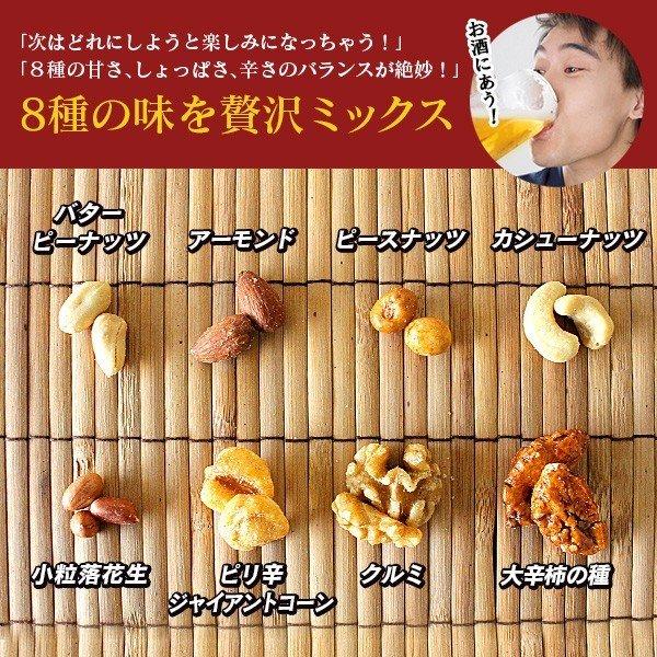 8種のおつまみナッツ 200g×2個セット