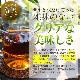 純国産 なた豆茶 (ティーバッグタイプ) 30包