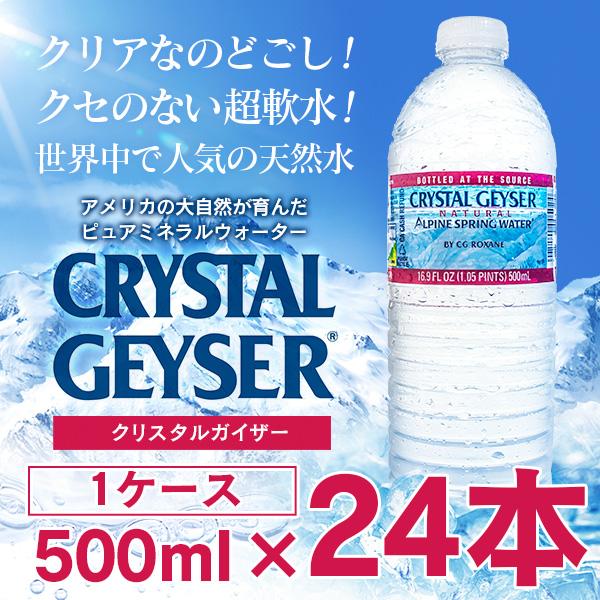 クリスタルガイザー (並行輸入品) 500ml×24本