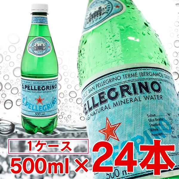 サンペレグリノ 500ml×24本