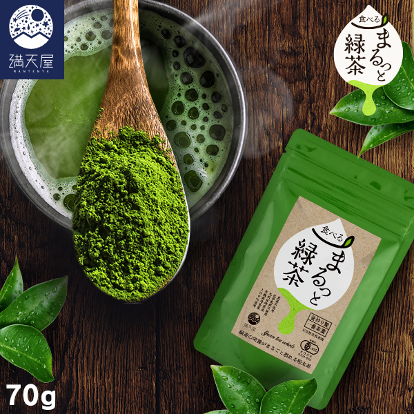 食べる まるっと緑茶 70g