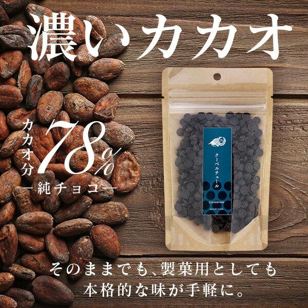 純濃厚チョコレート 100g