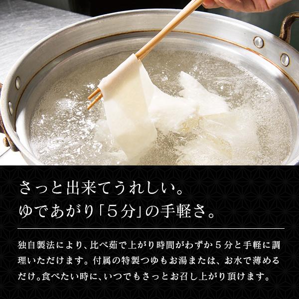 【定期コース】半生 絹ひもかわ (こだわり特製肉汁つゆ付) 200g×3袋セット