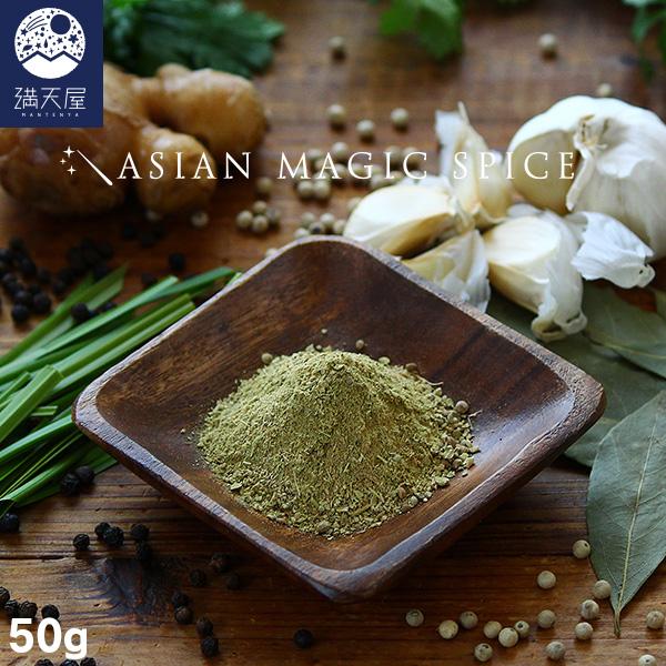 アジアンマジックスパイス 50g