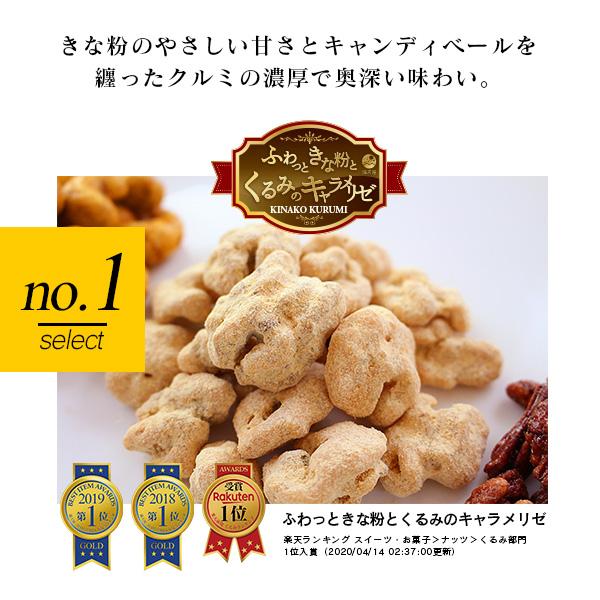 満天屋プレミアムセレクト 〜贅沢ナッツ3種詰合せギフトセット〜
