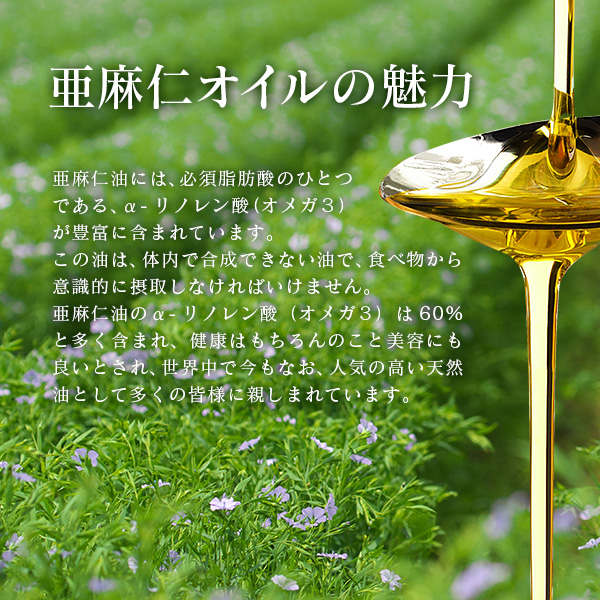 亜麻仁油 110g×3個セット