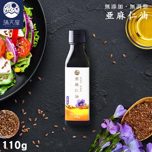亜麻仁油 110g