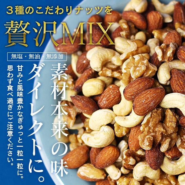 ミックスナッツ 900g (300g×3個)