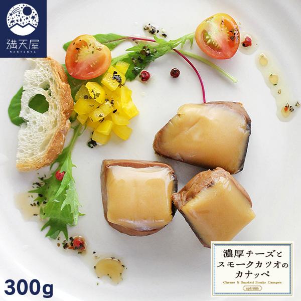 濃厚チーズとスモークカツオのカナッペ 300g
