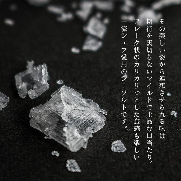 マルドン シーソルト 天然の塩 125g