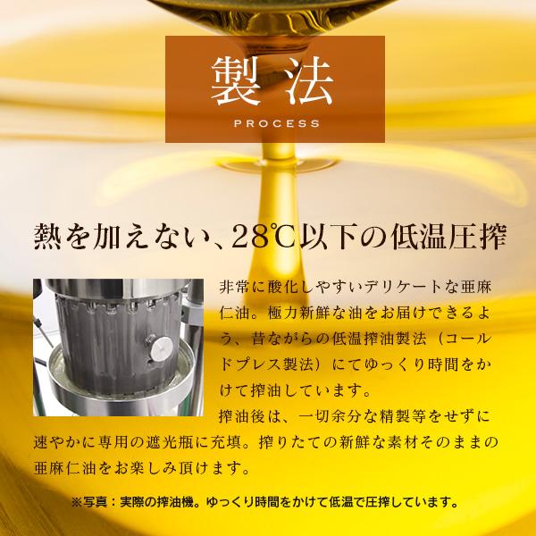 亜麻仁油 280g×3個セット
