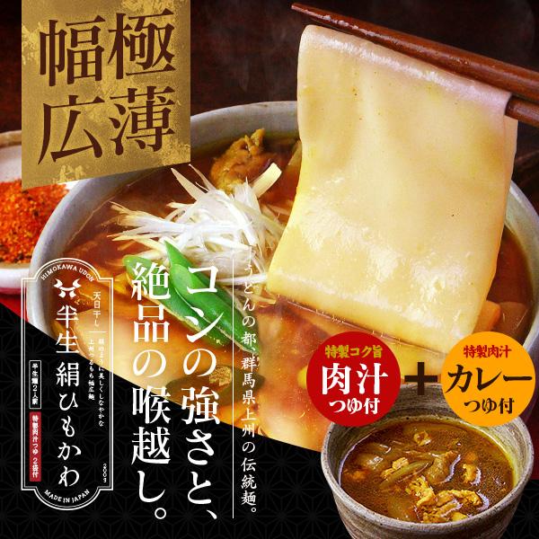 【期間限定】ひもかわ うどん こだわり肉汁カレーつゆ付 200g ※特製肉汁つゆも付いています。