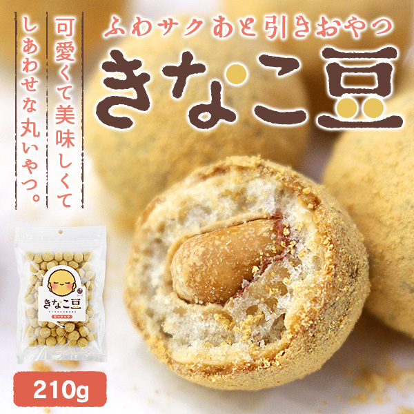 きなこ豆 210g 【9月下旬発送】