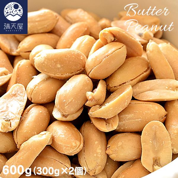 バターピーナッツ 600g(300g×2袋)