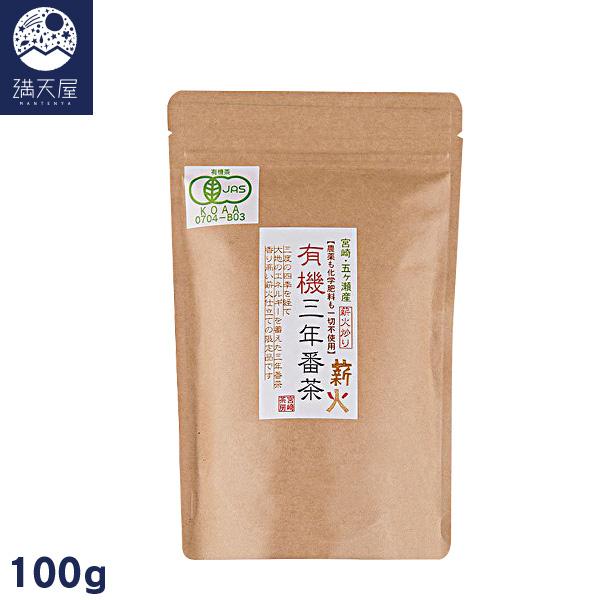 焚火炒り 有機三年番茶 100g