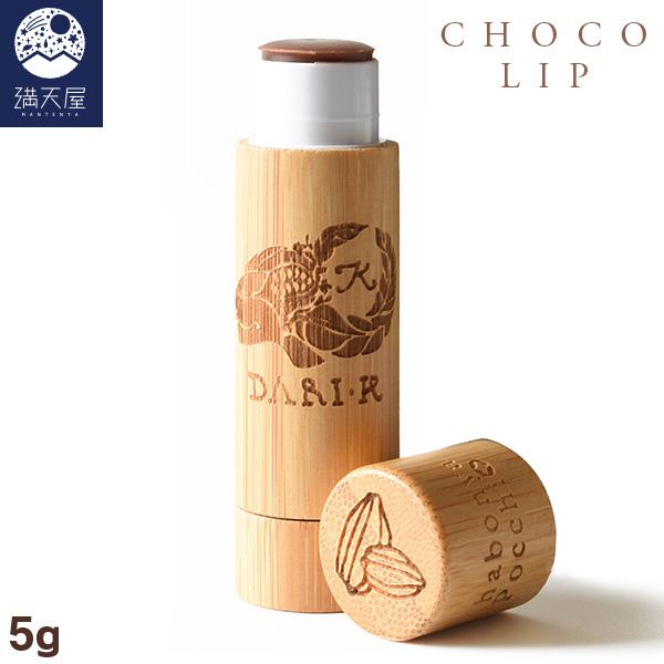 カカオが香るチョコレート・リップクリーム 5g