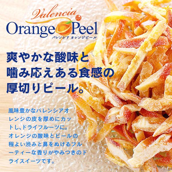 バレンシアオレンジピール 300g