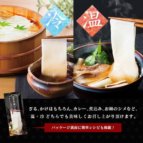 半生ひもかわうどん(こだわり特製肉汁つゆ付) 200g×2袋セット