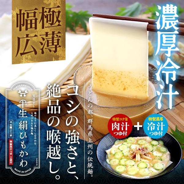ひもかわ うどん 濃厚冷汁つゆ付 200g ※特製肉汁つゆも付いています。