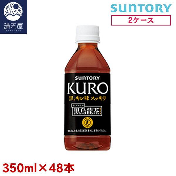 サントリー 黒烏龍茶 (特保) 350ml×48本