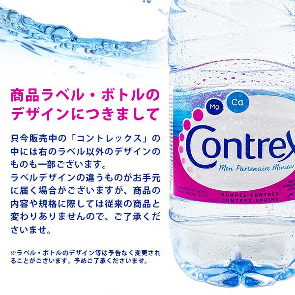 コントレックス (海外ラベル) 1.5L×24本