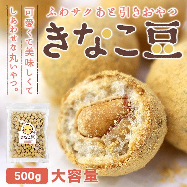 きなこ豆 500g + さくら豆36g(+4g増量)付
