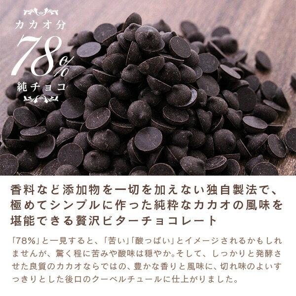純濃厚チョコレート 100g ×3個セット