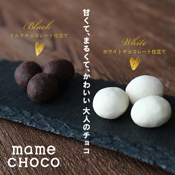 mameCHOCO Black&White 2個セット