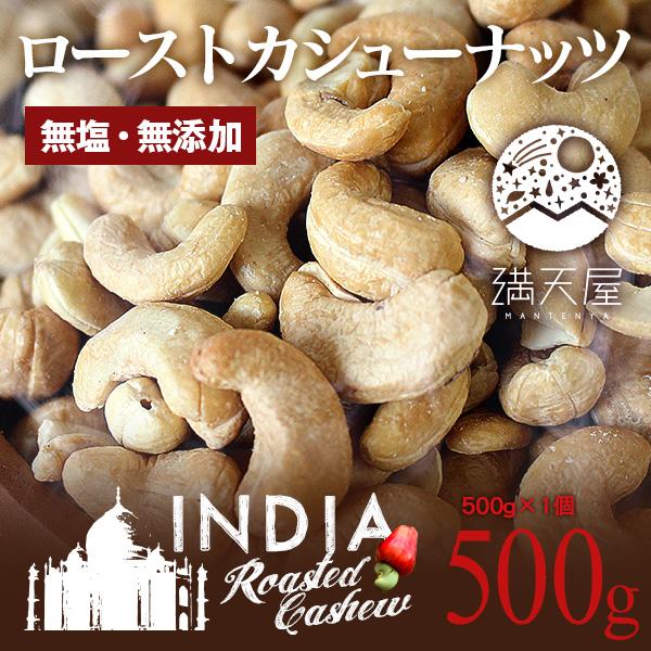 素煎りカシューナッツ 500g