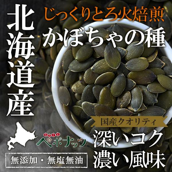 国産 素焼かぼちゃの種 〜わっさむペポナッツ 〜 100g ×2個セット