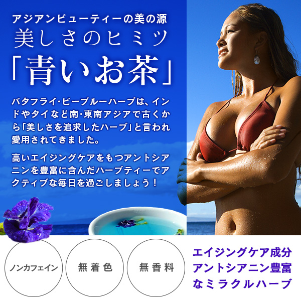 【私の花生活 2021 Spring No.101掲載】バタフライピー ハーブティー (花弁タイプ)  50g