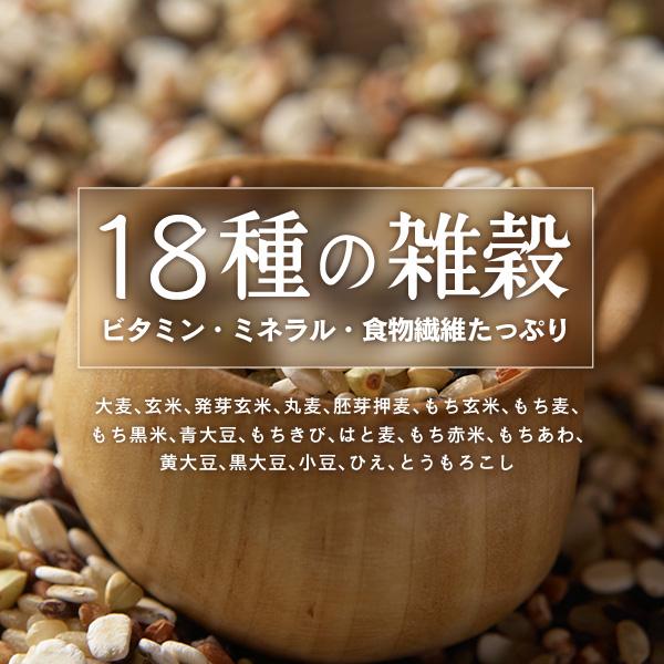 飲む18雑穀スムージー 200g×2個セット