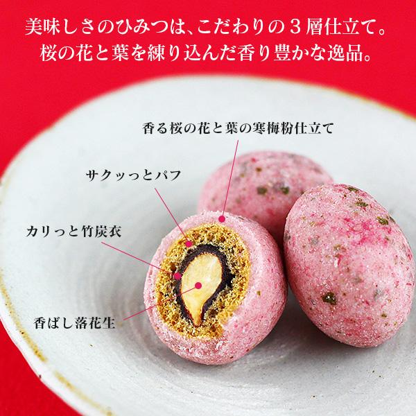 【3月〜4月期間限定】さくら豆 36g