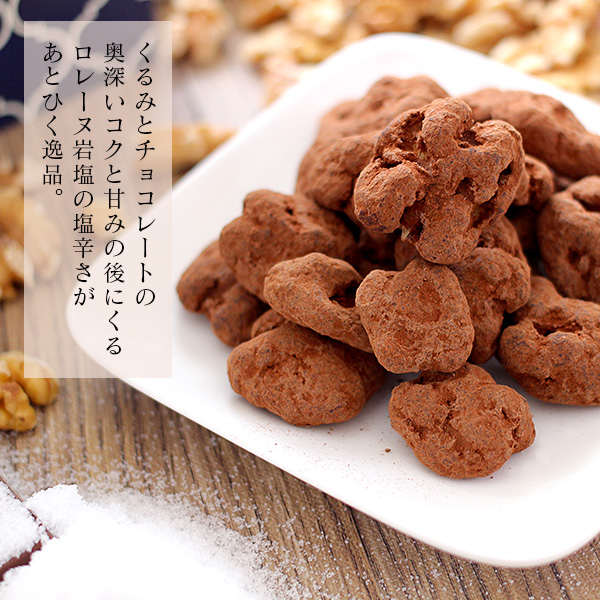 くるみ塩ショコラ 袋タイプ 80g