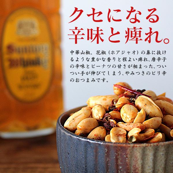 大人の麻辣ピーナッツ 300g×2個セット