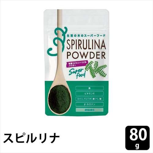 生活の木 ニュートリシャスライフ 有機スピルリナ 100%パウダー 80g