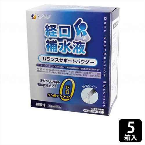 ファイン イオンドリンク 経口補水液パウダー 5箱セット
