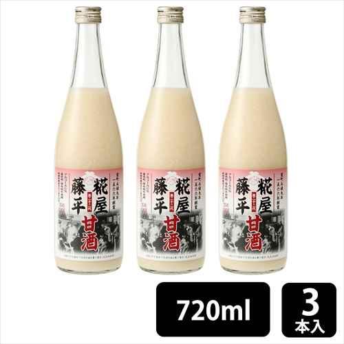 糀屋 糀屋藤平の甘酒 720ml×3本