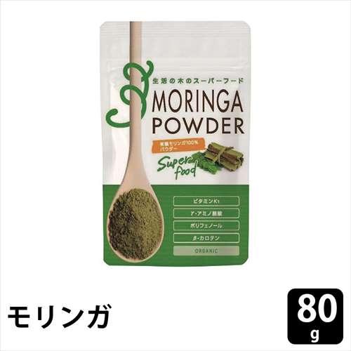 生活の木 ニュートリシャスライフ 有機モリンガ 100%パウダー 80g