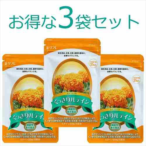 リフレくっきりルテイン(3袋セット)