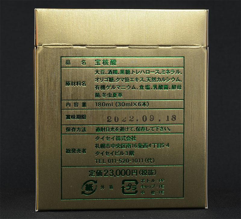 宝核酸(霊菌・冬虫夏草の雫) 180ml (30ml×6本入)