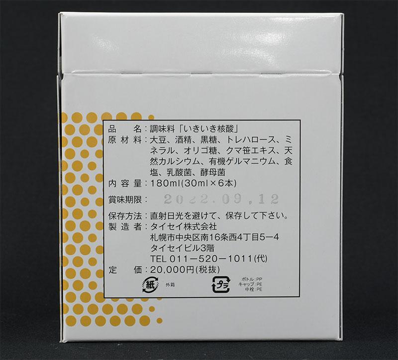 いきいき核酸  180ml (30ml×6本入)