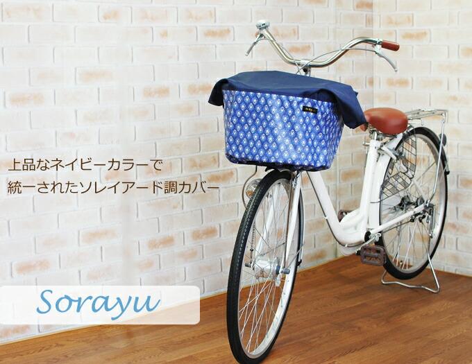 【新着】小花柄プチグランブルー×無地ネイビーバスケットカバー(自転車前カゴカバー)