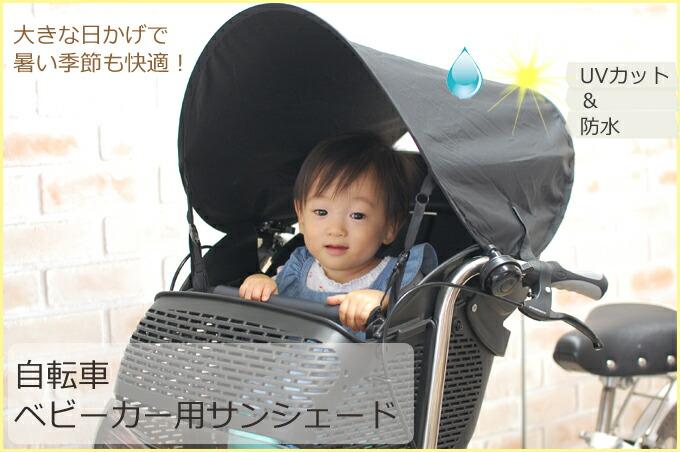 【メール便OK♪】UVカット率99%以上!自転車・ベビーカー用サンシェード