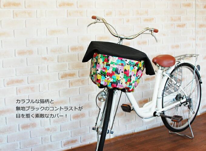 【新着】ワイドサイズ:ブラック×メニーキャット柄バスケットカバー(自転車前カゴカバー))