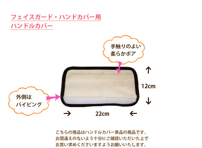 【メール便OK♪】フェイスガード・ハンドカバー用ハンドルカバー