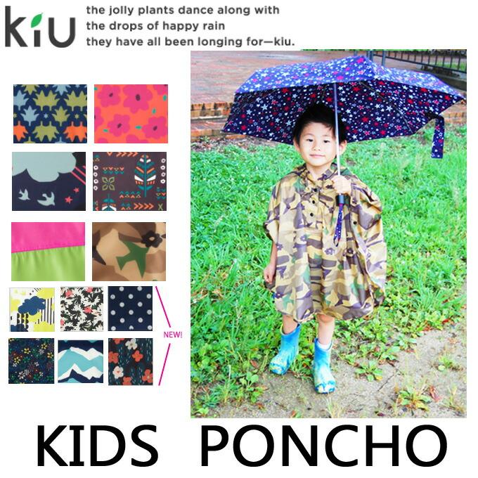 【メール便発送】KiU kids poncho キッズレインポンチョ レインコート ポンチョ 撥水