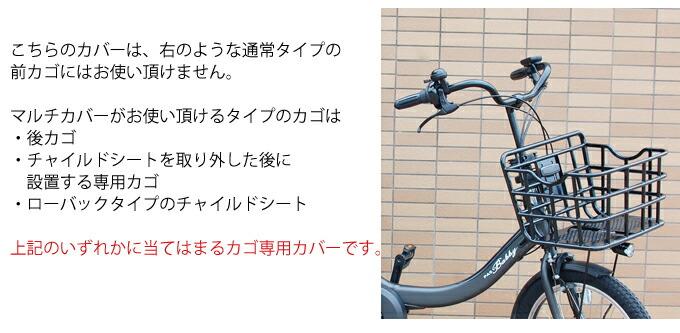 【メール便OK♪】マルチに活躍!リボン付き3wayカバー(大容量バスケット&子乗せ自転車専用カバー)